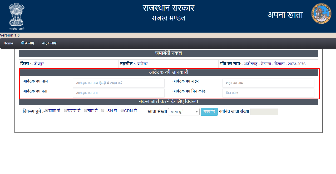 Apna Khata Website